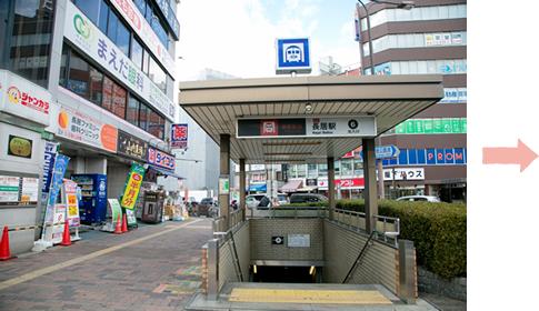 長居駅6番出口
